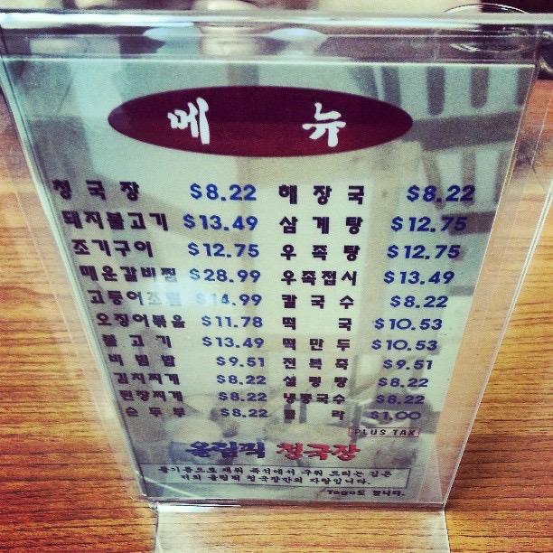 Olympic Cheonggukjang menu