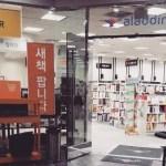 Aladdin Bookstore in the USA