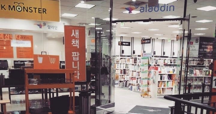 Aladdin Bookstore in the USA