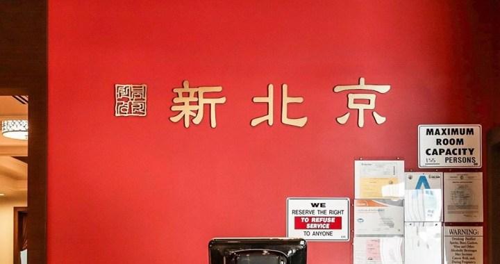 Shin Beijing Restaurant in LA