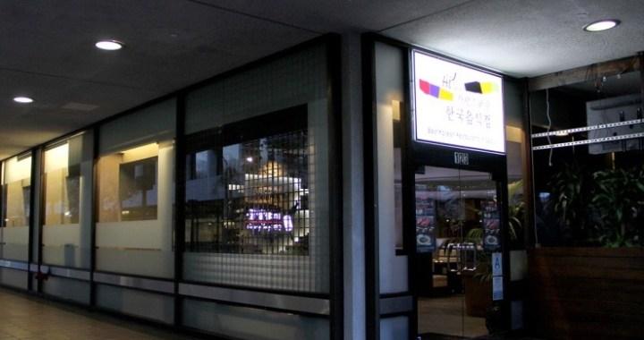 Upscale Koreatown restaurant