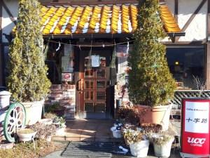 レストラン十字路