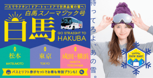 Hakuba - Matsumoto Express Bus and Sumo Road-show Again This Year & Castle Expo in Yokohama to Dec 25