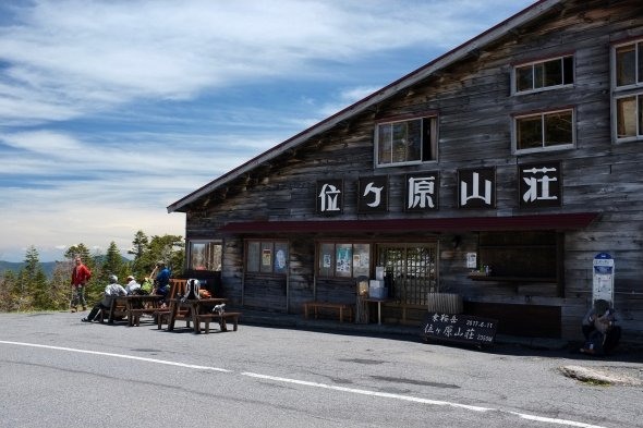Kuraigahara Sanso Hut, which has a bus stop and you can also order food & drinks.