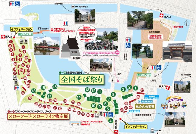 蕎麥祭in松本城 2017/10/7、10/8、10/9