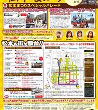 松本市11月活動簡介