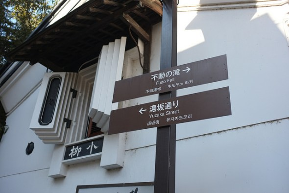 Sign pointing to the Fudo Falls in the Asama Hot Springs area