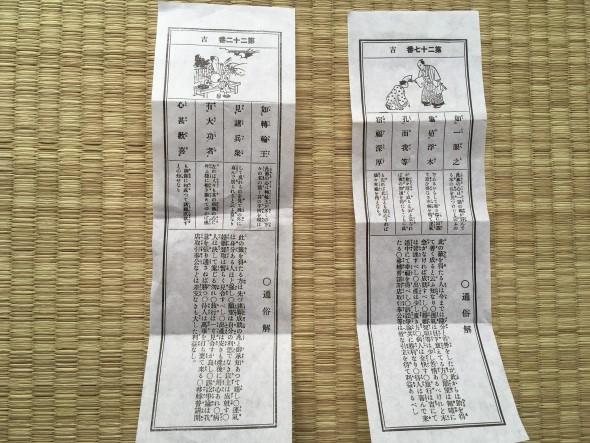 A Matsumoto New Year