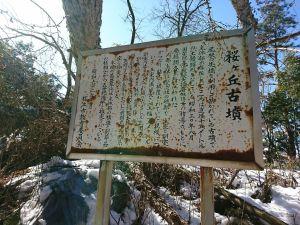 桜ケ丘古墳