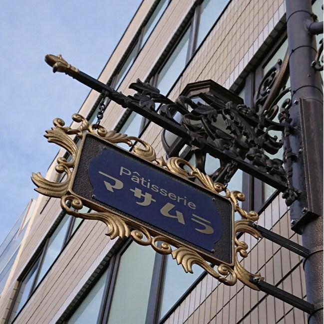 Pâtisserie Masamura