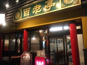 中国料理店 百老亭