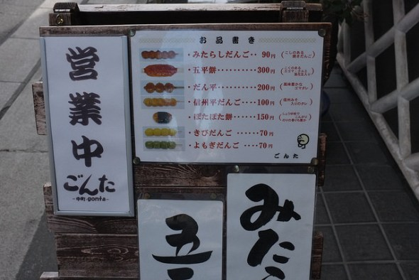 Gonta's dango menu