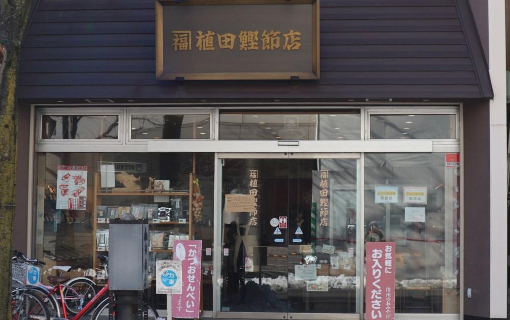 植田鲣鱼店