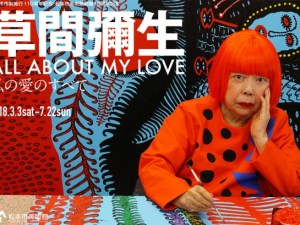 Yayoi Kusama Special Exhibition and Other March Events