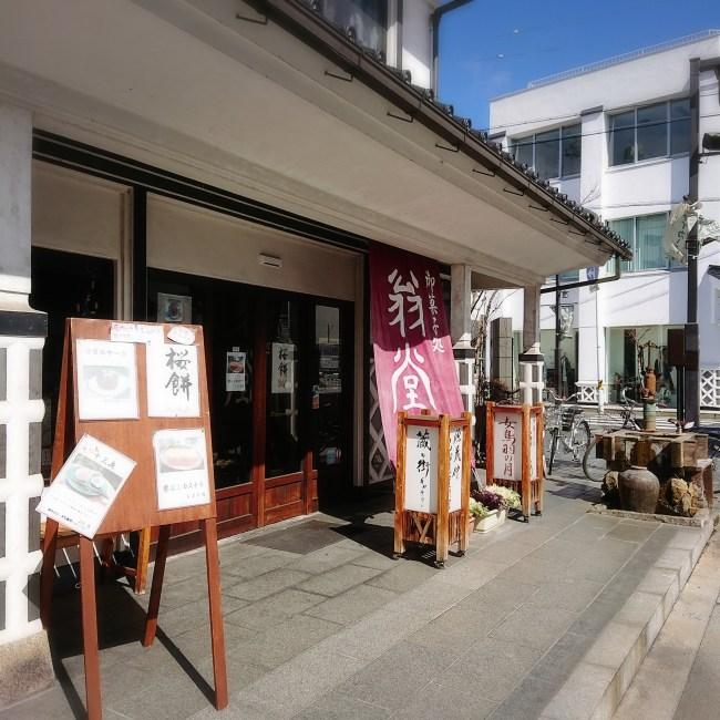 翁堂 蔵の店