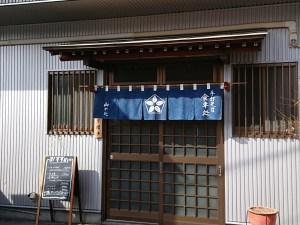 手擀荞麦面 Yamagata