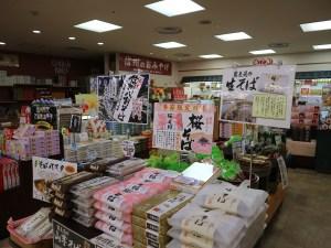 宫下清志商店