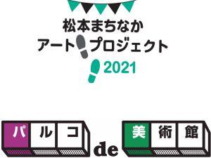 松本まちなかアートプロジェクト2021 パルコde美術館