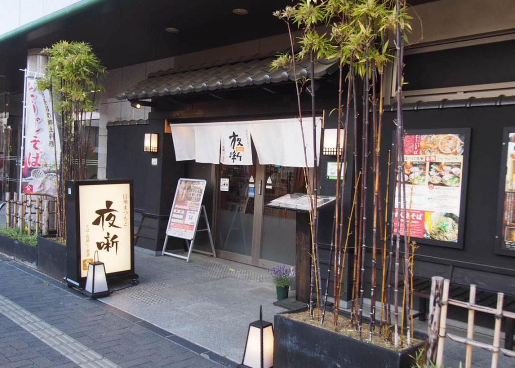 Yobanashi