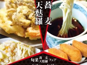 期間限定2018/4/2(一)~20184/15(日)蕎麥麵吃到飽 ALPICO PLAZA HOTEL(松本站前)