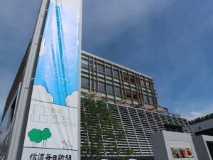 Shinmai Media Garden