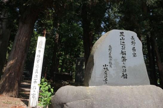 県宝お船祭り石碑