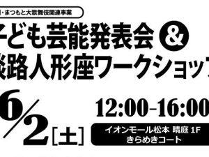 信州・まつもと大歌舞伎関連イベント/子ども芸能発表会&淡路人形座ワークショップ in