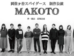 阿佐ヶ谷スパイダース『MAKOTO』