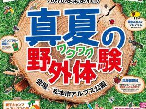 第19回 ネイチャリングフェスタ2018 自然と遊ぼうin松本