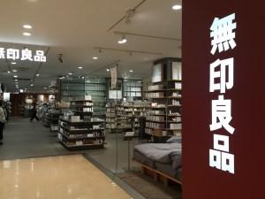 MUJI (Matsumoto PARCO Shop)