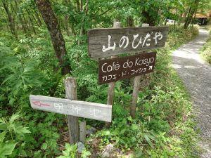 カフェ・ド・コイショ(山のひだや 内)