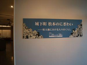 特別展「城下町 松本のにぎわいー町人地における人々のくらしー」