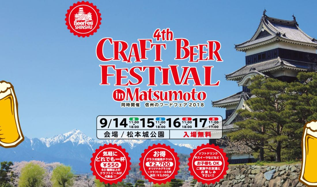 The 2018 Craft Beer Festival in Matsumoto