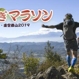 米かつぎマラソンin信州松本 虚空蔵山2019