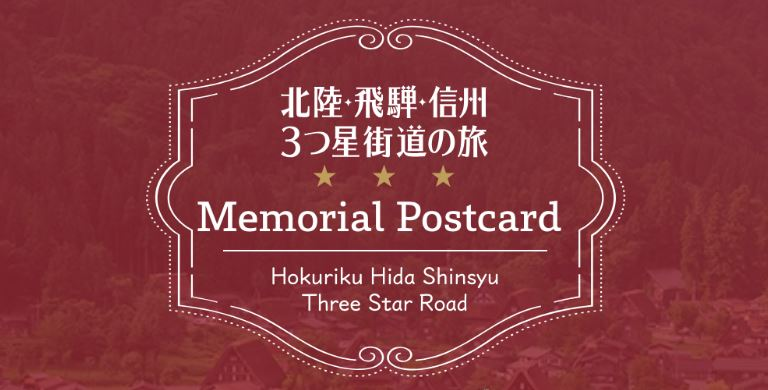 Send a free, customized postcard from Matsumoto and the Three-star Route!