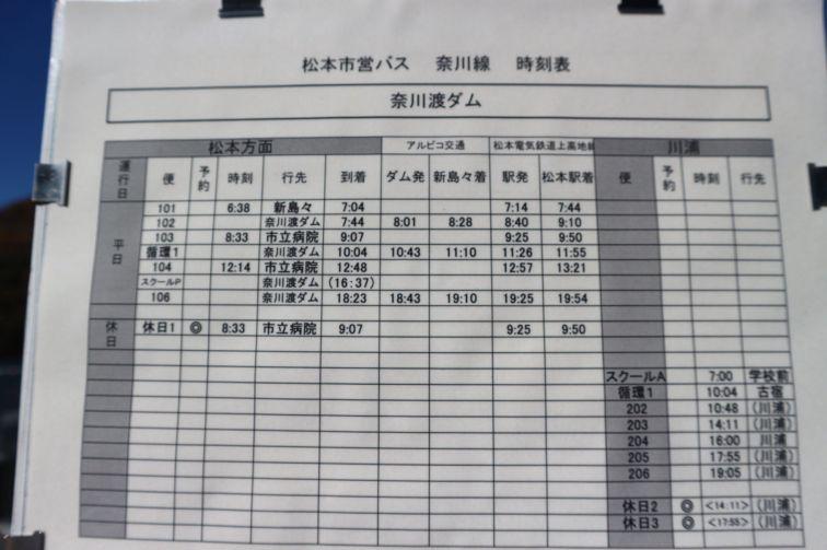 奈川度ダム時刻表