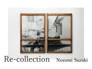 企画展  鈴木のぞみ「Re-collection」信州大学人文学部芸術コミュニケーション分野