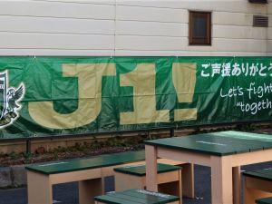 松本山雅FCJ2優勝&J1昇格パレードによる交通規制のお知らせ