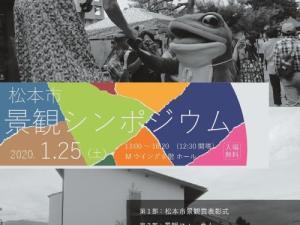 松本市景観シンポジウム2020