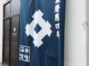 石井味噌(信州酱专门店)
