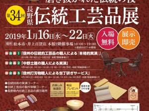 松本市井上百貨店的長野縣傳統工藝品展