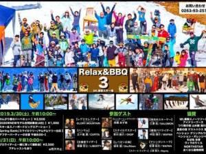 Mt.乗鞍スノーリゾートの最後のイベントは、「Relax & BBQ」です!