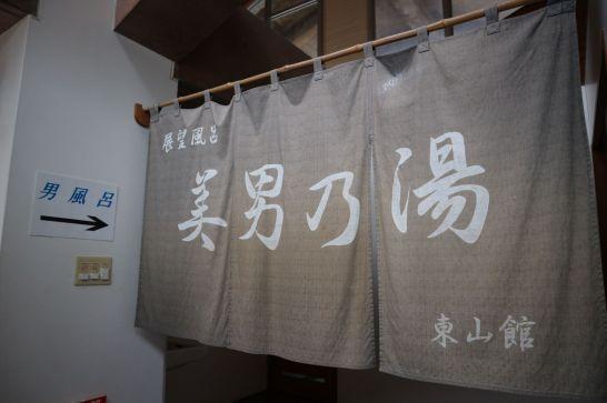 松茸山荘温泉