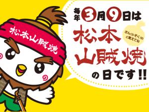 3月9日は松本山賊焼の日