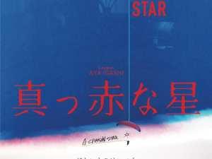 『真っ赤な星』松本CINEMAセレクト映画上映会