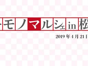 2019キモノマルシェin松本