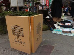 小雨降る「第4回まつもと一箱古本市」