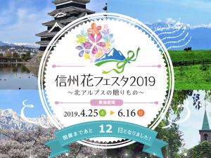 งานพฤกษชาติแห่งประเทศญี่ปุ่น ครั้งที่ 36
