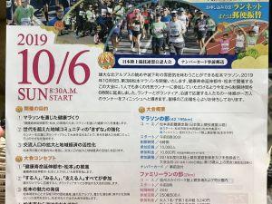 2019「第三回松本馬拉松大賽」