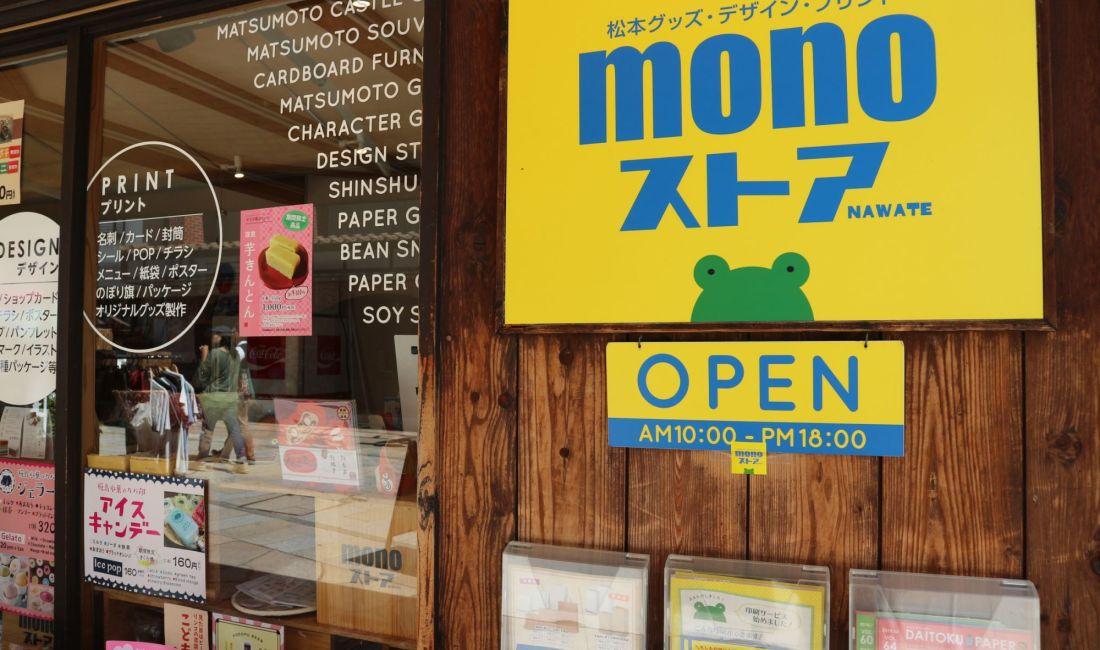 松本のお土産ものならナワテ通りmonoストアへ!M100のお店